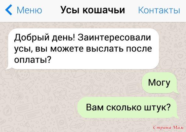 Про кошачьи усы или продать можно все ))