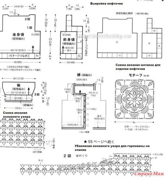 Ажурная кофточка с отделкой квадратными мотивами