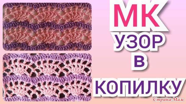 Видео МК: Вяжем вместе красивый, ажурный узор для жилета, кофточки, кардигана, топа, юбки, платья
