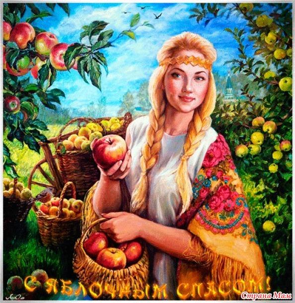 поздравление с яблочным спасом