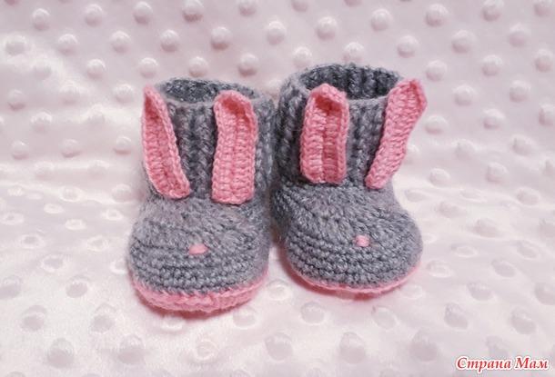 Пинетки-зайчики для младенца.