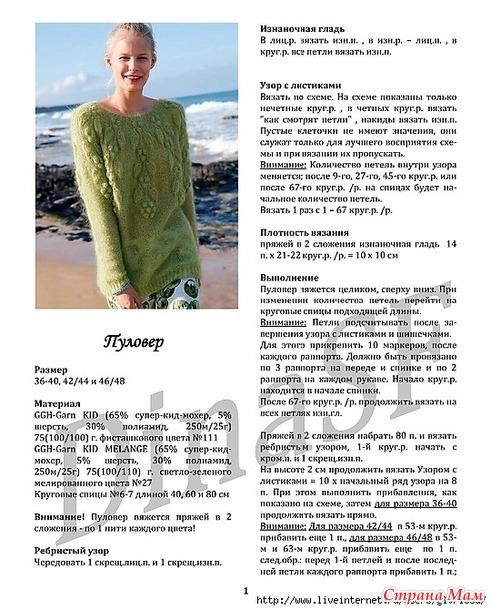 Зеленый  пуловер реглан из мохера с растительным узором