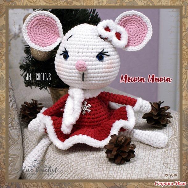 Мыша Маша