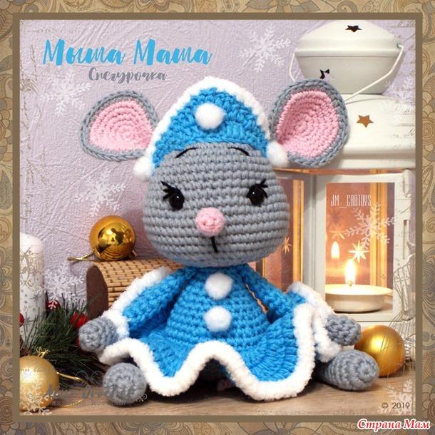 Мыша Маша Снегурочка