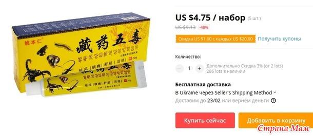 Китайский крем для снятия боли ревматоидный артрит суставы спины травяной Обезболивающий бальзам мазь для снятия болевых ощущений
