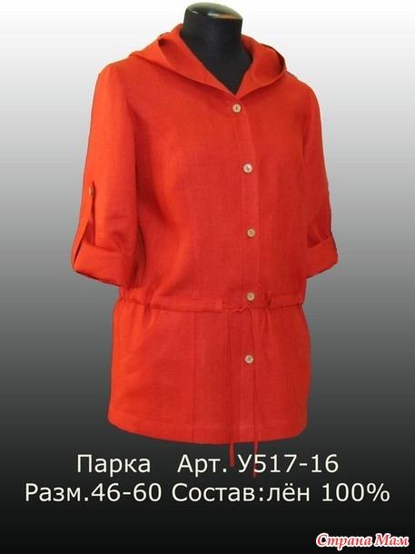Елецкий лен. Распродажа! -30% на половину ассортимента! Платья от 1000 р, блузы от 700!!! Женская одежда р. 44-62. Самые низкие цены на льняную одежду здесь!