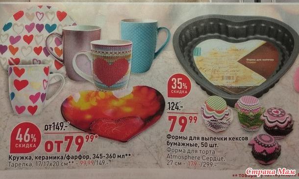 Скоро день Св. Валентина.