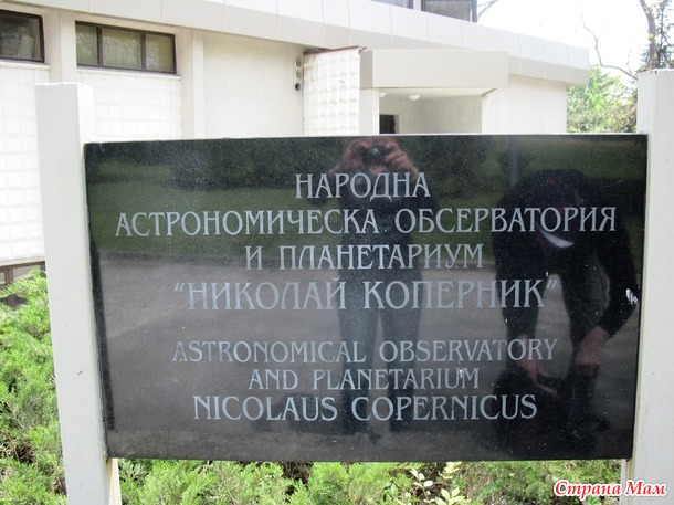 Добре дошли или  добро пожаловать в Болгарию!