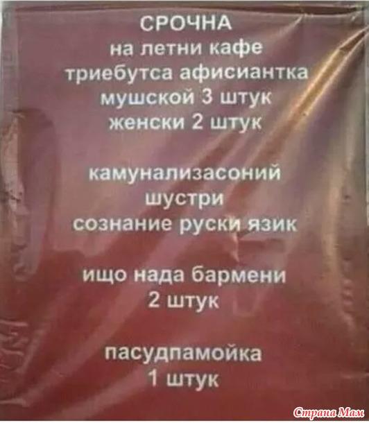 Объявление о работе )))