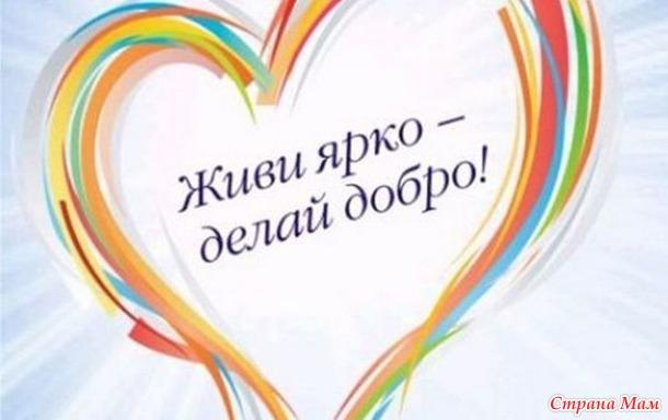 17 февраля -День спонтанного проявления доброты
