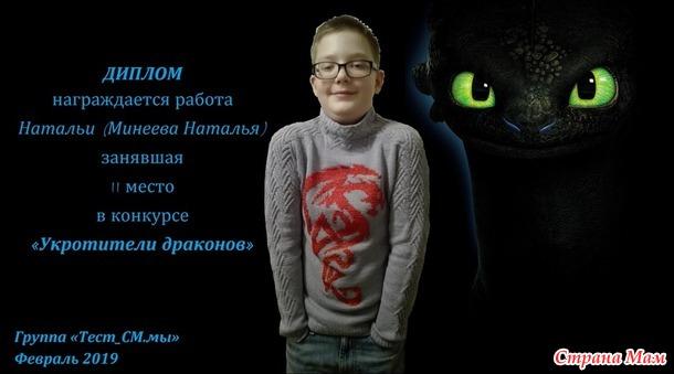 """Итоги конкурса """"Укротители Драконов"""""""