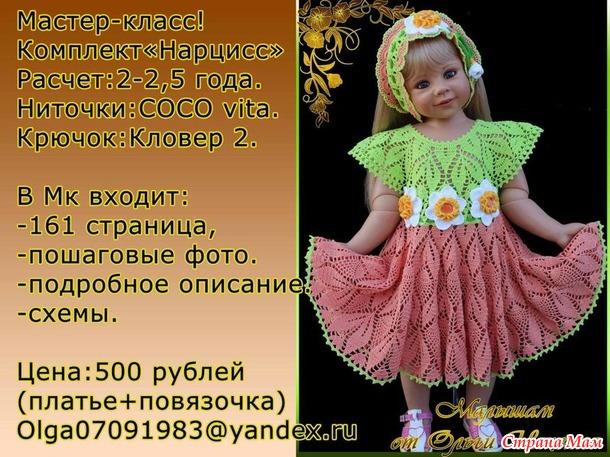 """Продаётся комплект""""Нарцисс"""". Россия"""