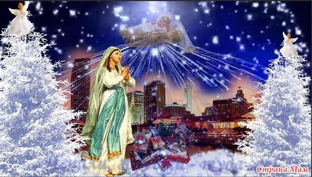 """"""" Еще те звезды не погасли """"... Сегодня Рождество Христово!"""