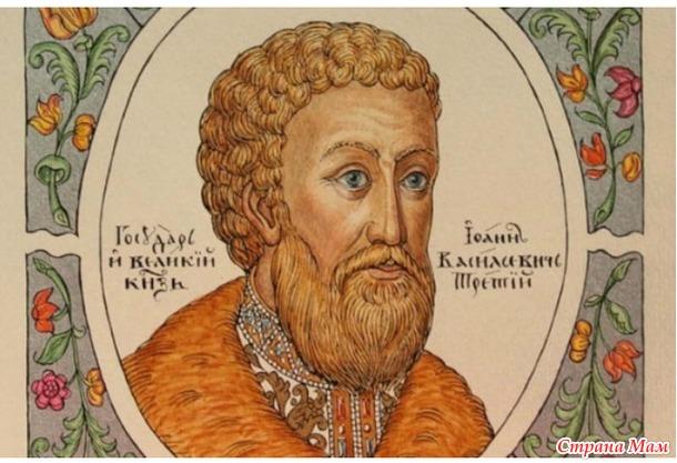 Факты или вымыслы???  Иван III: за что забытый царь получил прозвище «Великий»?