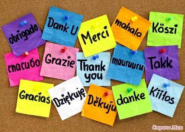 Всемирный день Спасибо