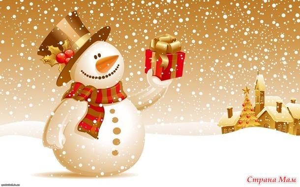 День рождения Снеговика!