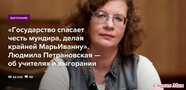 """""""Государство, спасая честь мундира, все вешает на учителей"""" Петрановская"""