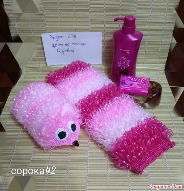 Розовая пена - мочалки. Январь - цвет настроения розовый