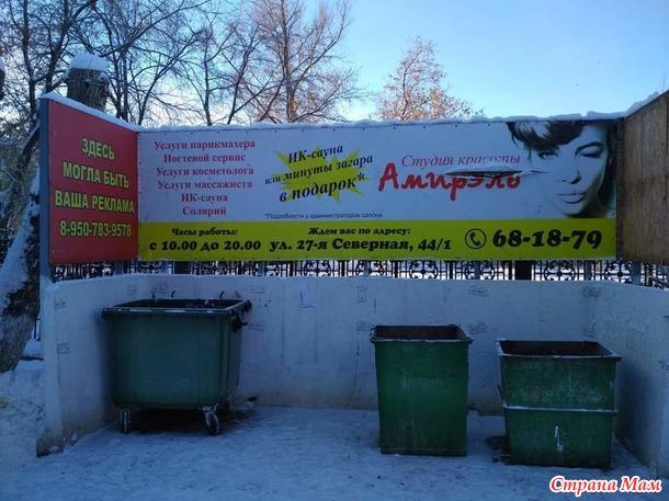 Самое удачное место для рекламы салона красоты)))