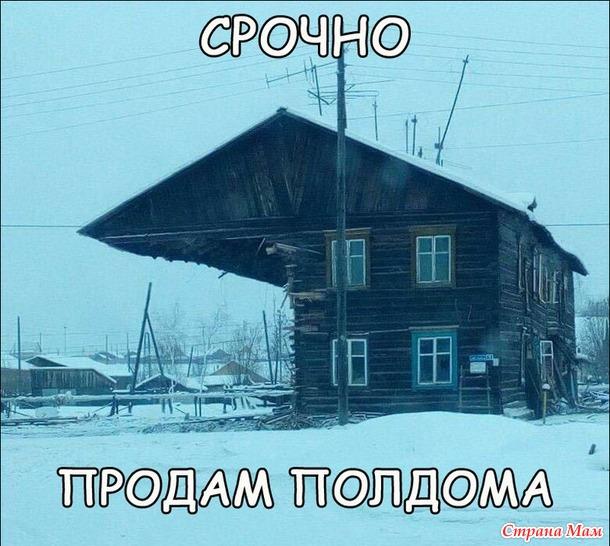 СРОЧНО! Продам полдома!!!)))