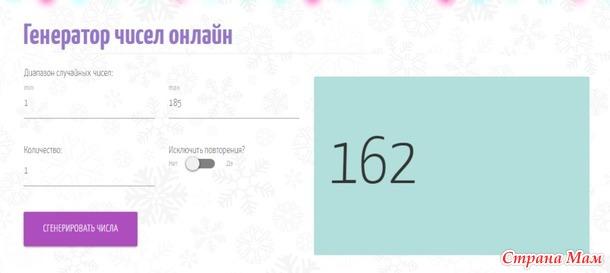 "Итоги конкурса ""Крещенский мороз"""