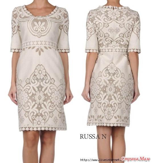 . Платье Сухоцветы от  Валентино. Онлайн машинного вязания.