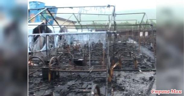 Вот и отправили детей в лагерь, а там пожар, и уже не все дети вернутся домой.