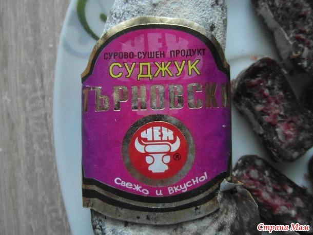 Болгарские колбаски.