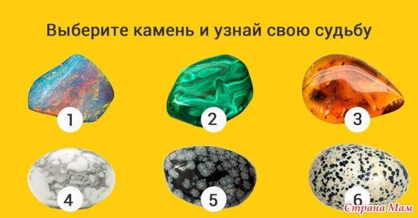 Выбери камень и читай о себе (несерьезный тест)