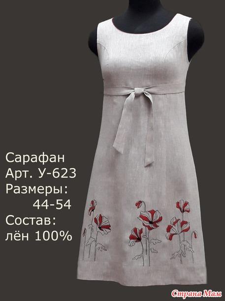 Завтра стоп! Елецкий лен. Женская одежда р. 44-62. Новые модели и новые расцветки. Самые низкие цены на льняную одежду здесь!