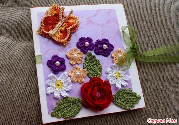 Открытки с элементами вязания крючком, открытки