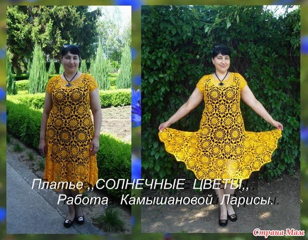 Платье, Солнечные цветы,