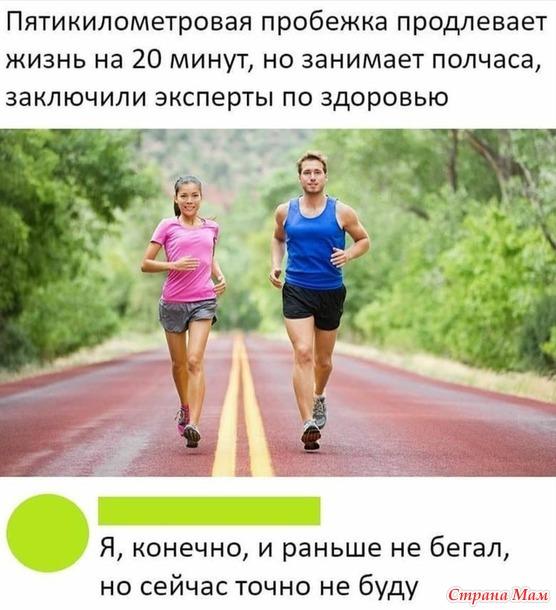 А вы бегаете по утрам?