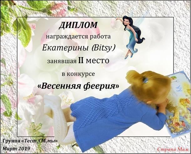 """Итоги конкурса """"Весенняя феерия"""""""