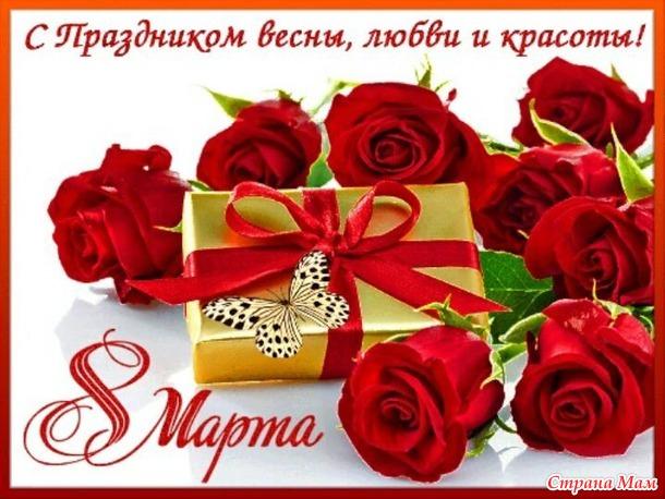 С праздником 8 -ое Марта!!!