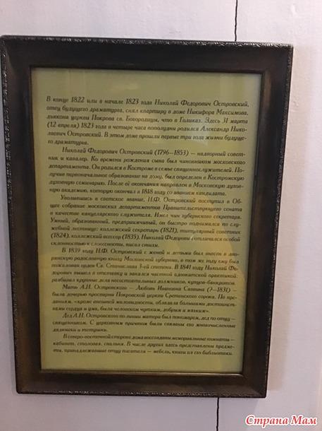 Дом музей А. Н. Островского