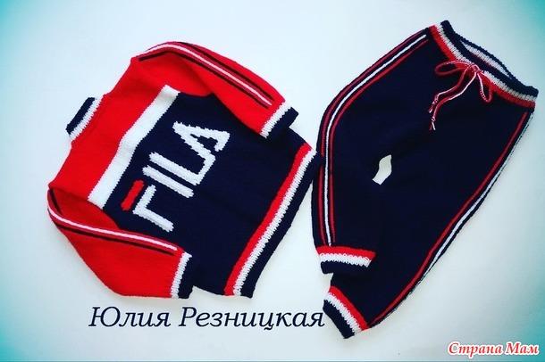 """Вязаный спортивный костюм """"Fila"""" для малышей"""