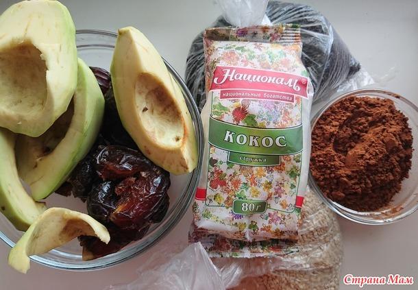 Трюфели из авокадо и фиников