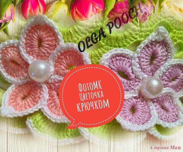 ФотоМК по вязанию цветочков