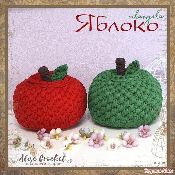 Яблоко-шкатулка из трикотажной пряжи