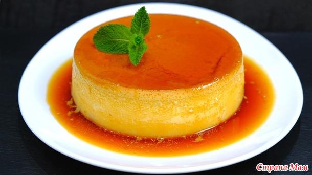 Крем-карамель или Флан - невероятный десерт из молока и яиц! Вкус не передать словами!