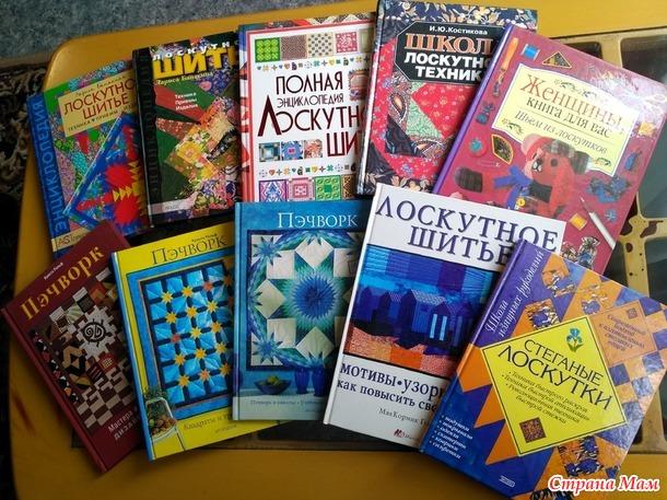 Продам книги по лоскутному шитью. Россия