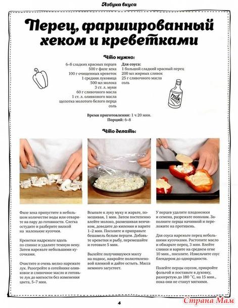 Школа гастронома. Еда из детства. стр 1-26