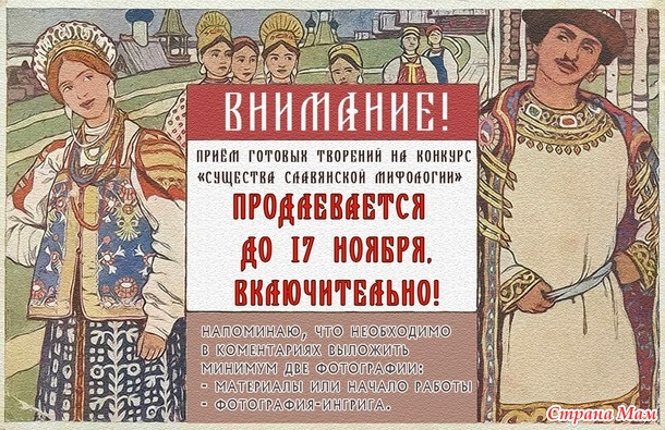 Существа славянской мифологии /конкурс с элементами авантюры/
