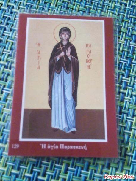 Сегодня нашла иконку Св. Прасковии
