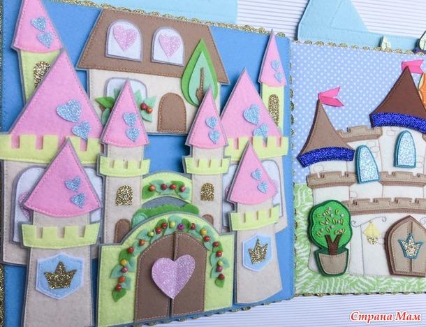 Развивающая книжка « Замок для принцессы»