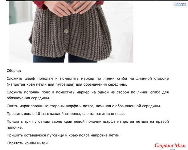 Оригинальный шарф-жилет