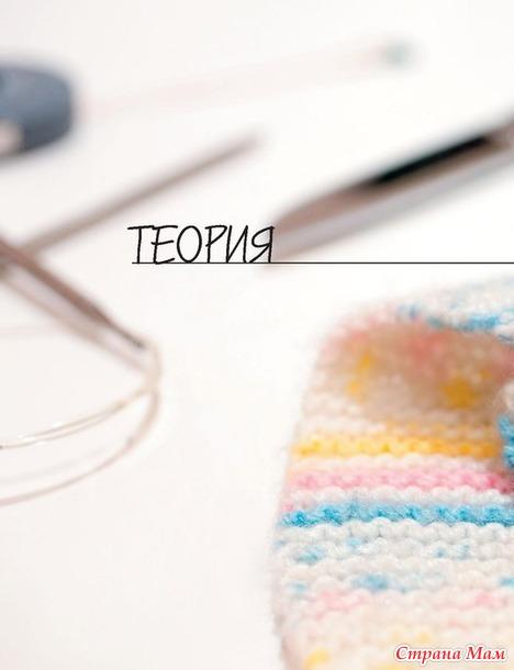 АРИФМЕТИКА ВЯЗАНИЯ. Автор Анна Котова.