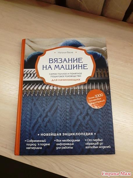 Современные книги о машинном вязании.