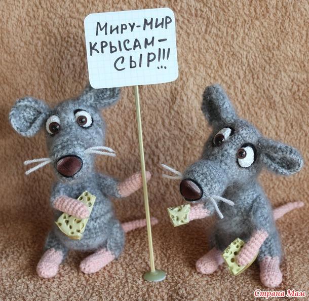 Крыски крючком